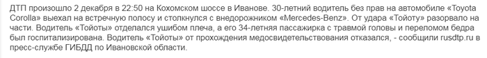 Разобрал за пару секунд ДТП, Иваново, Занесло, Потрачено, Гифка