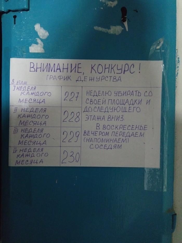 Ну очень творческий подъезд майкудука! Казахстан, Караганда, Майкудук, Творчество, Подъезд, Люди, Длиннопост