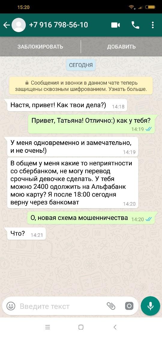 Еще одна схема мошенничества Мошенники, Мошенничество, Whatsapp