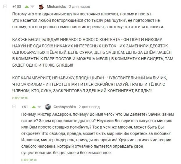 Крик души Комментарии на Пикабу, Пикабу, Матрица, Скриншот