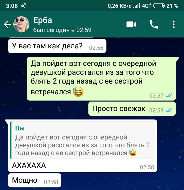 post-pro-vse-drug-s-drugom-trahayutsya-viebali