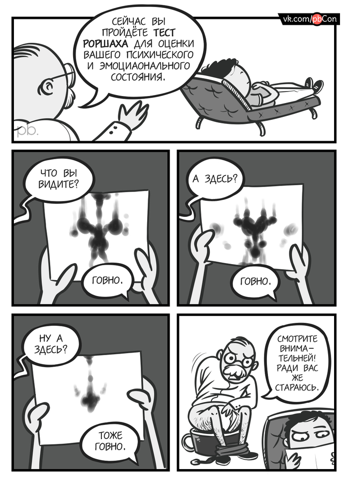 Тест Роршаха Pbcon, Комиксы, Тест Роршаха
