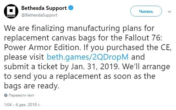 Bethesda решила исправиться. Bethesda, Fallout, Fallout 76, Сумка, Косяк
