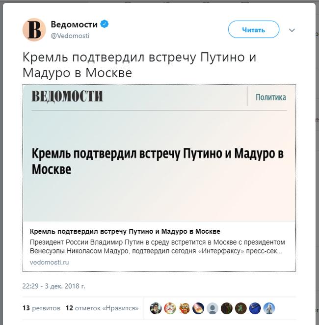 El Putino
