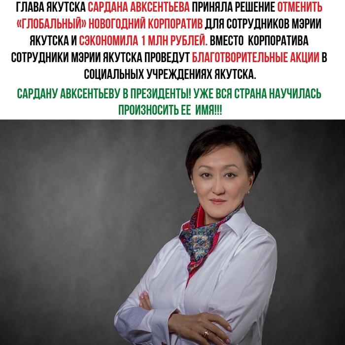 Сардана Авксентьева - имя, которое научилась произносить вся страна Мэр якутска, Сильное решение, Смелая женщина