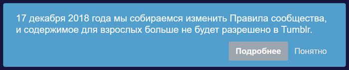 Тумблер-тян Flick-The-Thief, Thumblr, Роскомнадзор-Тян, Комиксы