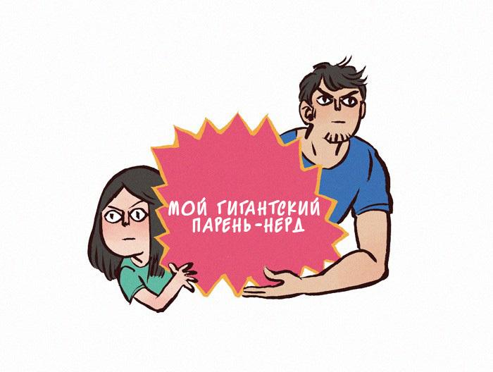 Сезоны Fishball, Девушки, Парни, Комиксы, Сезоны, Длиннопост