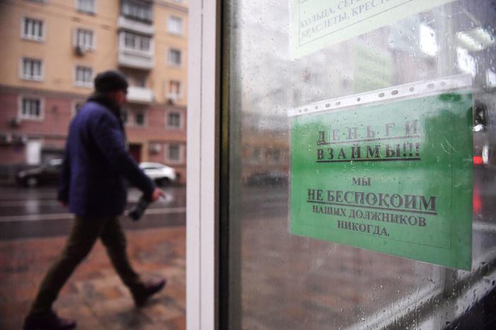 Коварный займ. В России растут долги клиентов МФО Микрозаймы, Банк, Деньги, МФО, Заемщики, Длиннопост