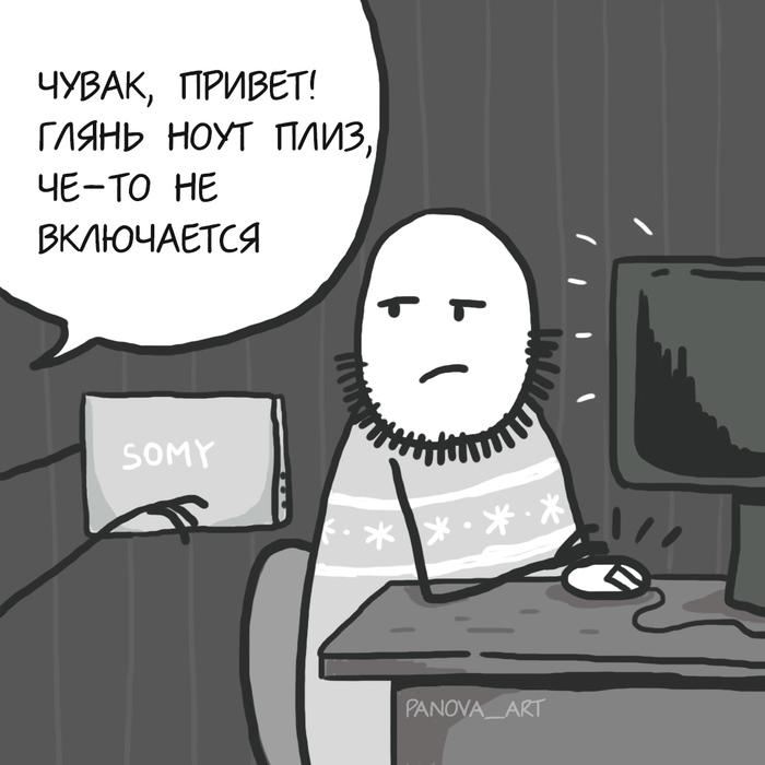 Когда попросили посмотреть компьютер Комиксы, Ремонт, Админ, Ноутбук, Длиннопост