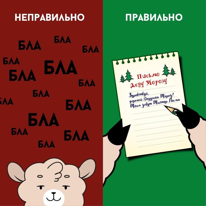 Как писать письмо Деду Морозу Lamacomics, Комиксы, Веб-Комикс, Юмор, Письмо, Новый Год, Очень скоро Новый год, Длиннопост