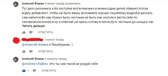Пикабушник- это призвание ! Youtube, Комментарии, Юмор