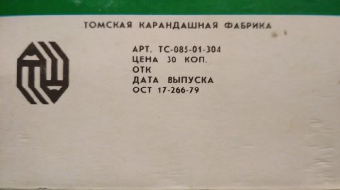 Детское домино Сделано в СССР, Детство, Игры