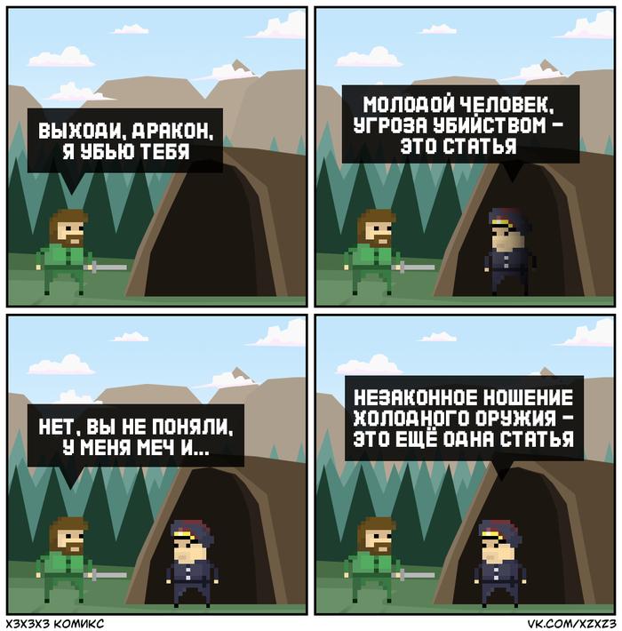 Суровая реальность Комиксы, Юмор, Xzxz3