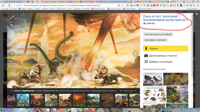 Причина вымирания динозавров. Версия достойная рен-тв) Динозавры, Юмор
