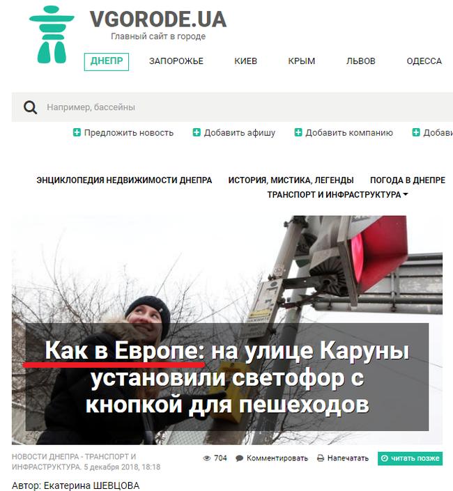 ЦэЕвропа. Украина, Европа, Скриншот, УкроСМИ