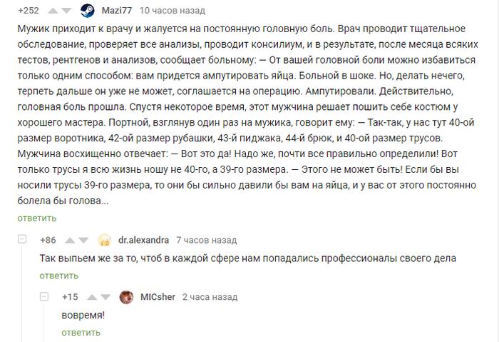 Тост! Комментарии, Анекдот, Тост, Комментарии на Пикабу, Скриншот
