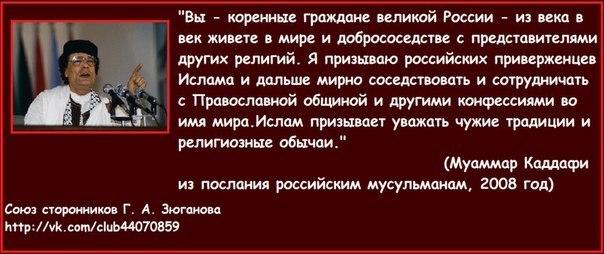 Каддафи Муаммар. Пророчество. Политика, Память, Каддафи, Ливия, Цитаты, Россия, Украина, Пророчество, Длиннопост