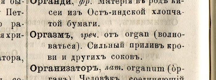 """Месяц назад в одном из постов возник спор, когда в советских словарях появилось слово """"оргазм"""". Вот что у меня есть по этому поводу. Оргазм, Словарь, Длиннопост, Копипаста"""