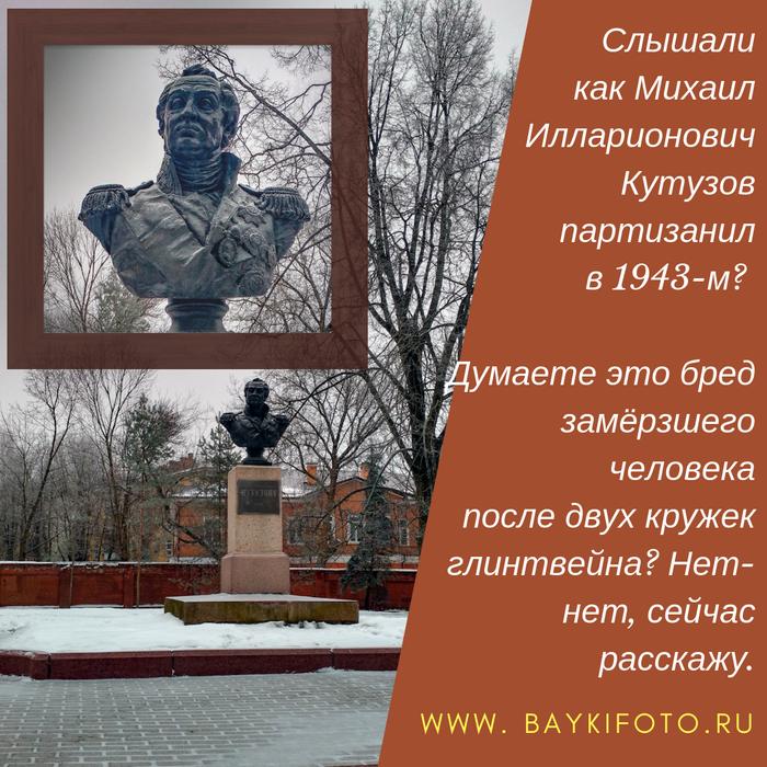 Кутузов История, Смоленск, Война, Великая Отечественная война