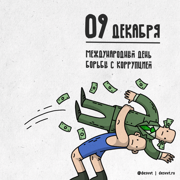 (009/366) 9 декабря День борьбы с коррупцией ПроектКалендарь2, Коррупция, Борьба, Рисунок, Иллюстрации, Праздники