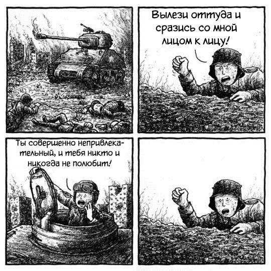 Война Комиксы, Перевел сам, Jake likes onions