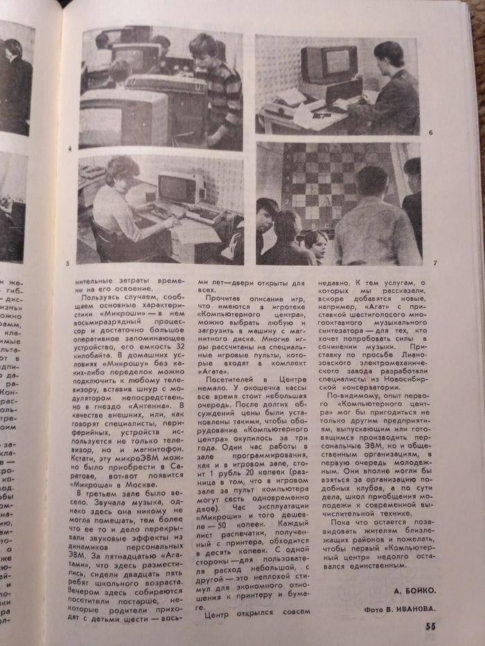 Компьютерный клуб в СССР в 1987 году Компьютерный клуб, СССР, Агат, Микроша, Длиннопост