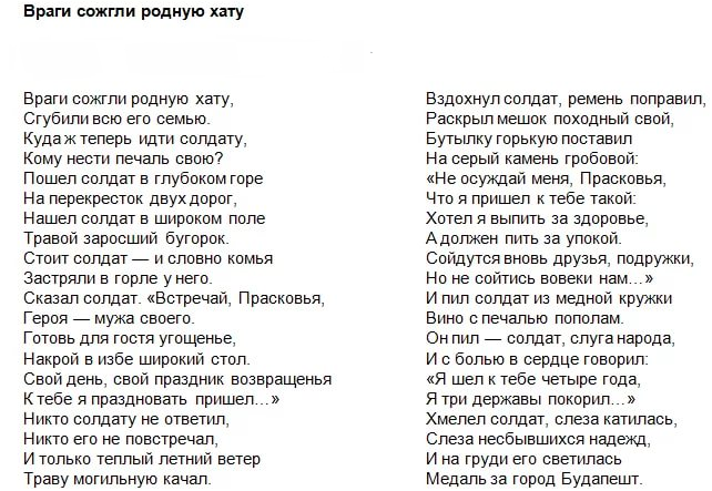 чарка на посошок текст на русском