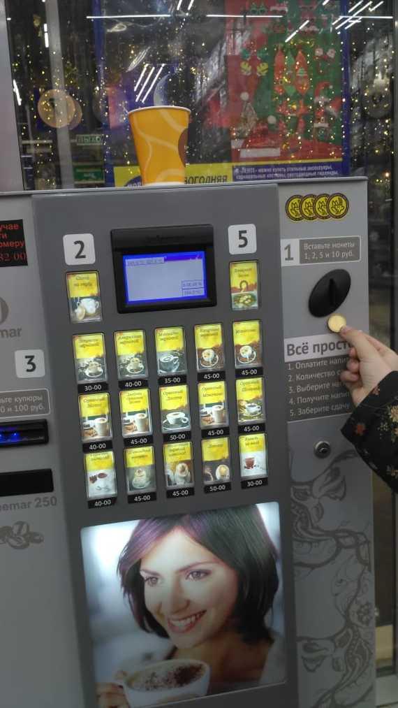 Монеты-пустышки в кофейном автомате. Подделка, Фальшивомонетчик, Длиннопост, Мошенничество, Кофейный автомат