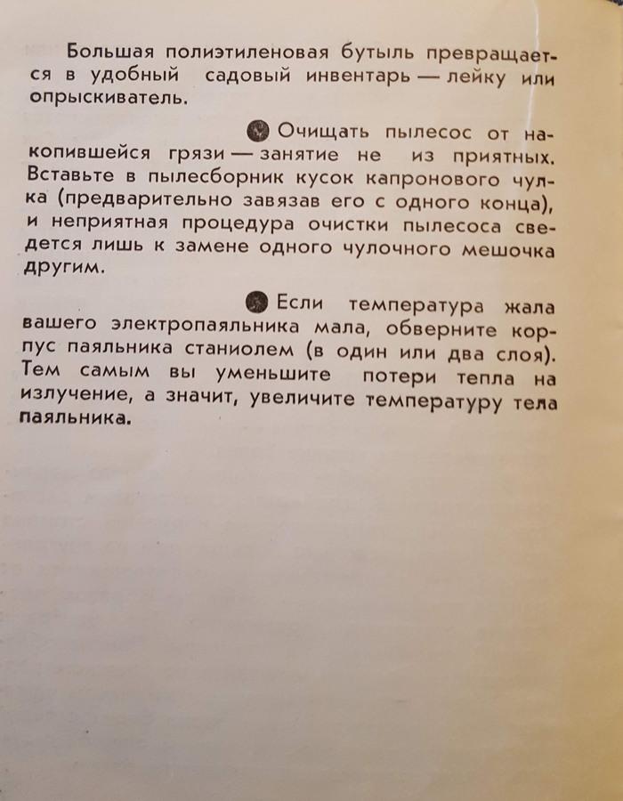 Лайфхаки из советского времени СССР, Лайфхак, Старая книга, Длиннопост