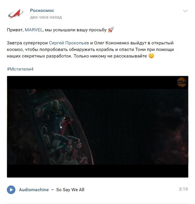 Роскосмос тоже хочет помочь Роскосмос, ВКонтакте, Мстители, Скриншот