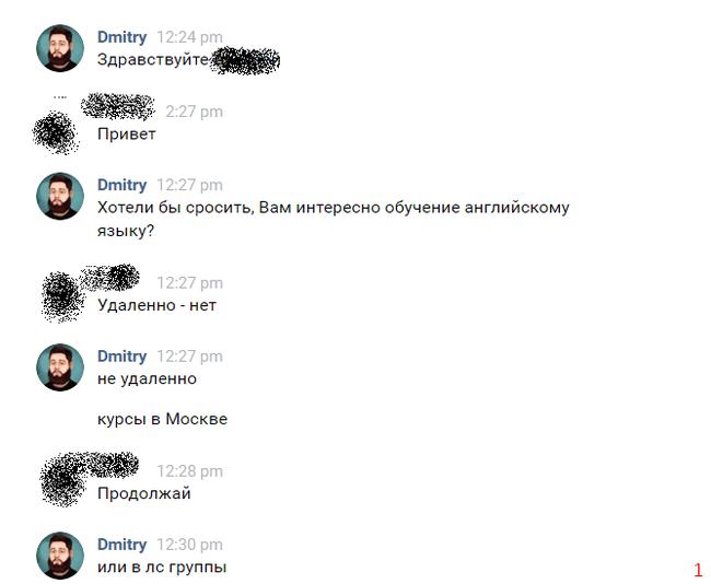 Немного агрессивного маркетинга Быдло, Спам, Реклама, Обучение, ВКонтакте, Переписка, Скриншот