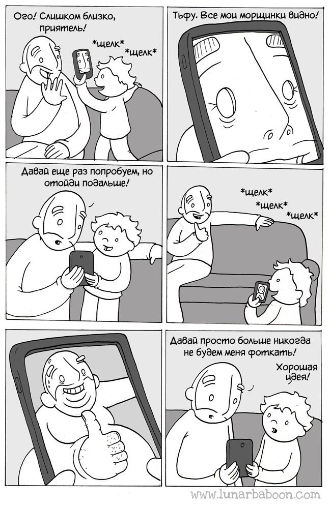 Фото Комиксы, Lunarbaboon, Перевел сам