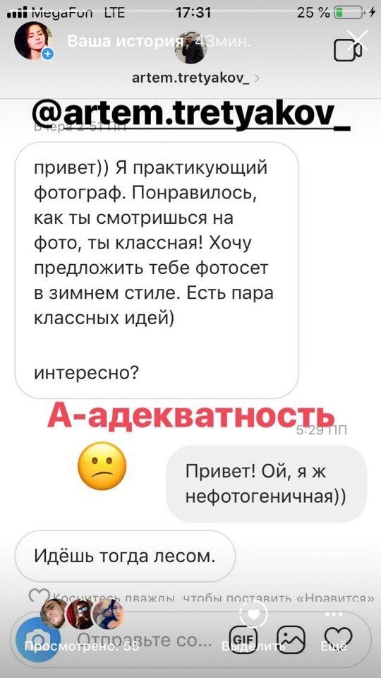 Супер предложение Фотограф, Хамство, Томск, Длиннопост, Instagram, Переписка, Скриншот