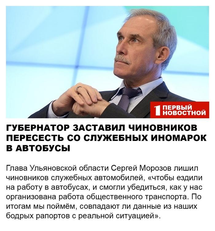 Давно пора Губернатор, Ульяновск, Чиновники