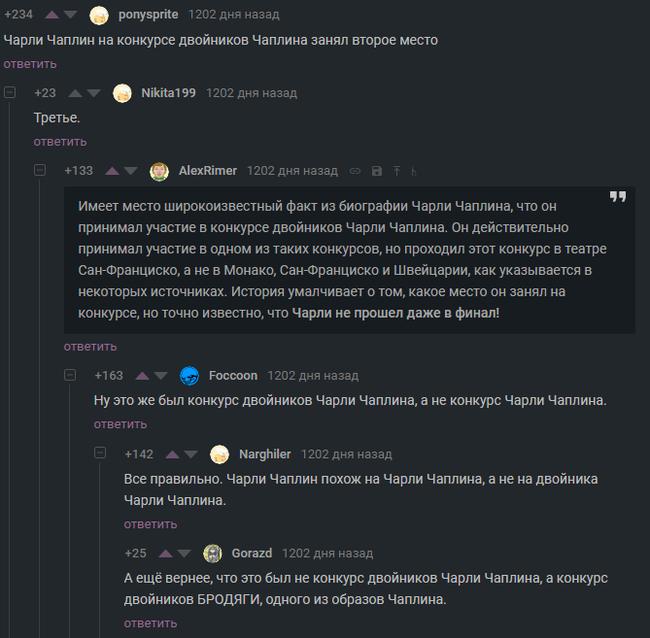 Ох уж эти уточнения... Комментарии на Пикабу, Чарли Чаплин, Скриншот