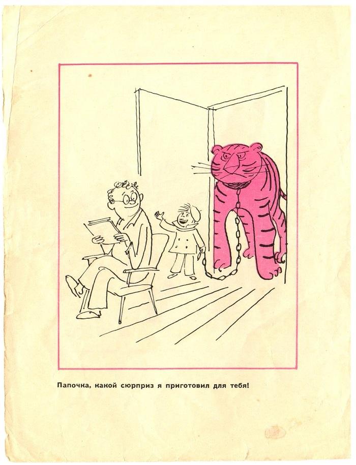 Юмор 1977 ч.2 Юмор, Карикатура, Черепанов, СССР, Длиннопост, Машина, Москва