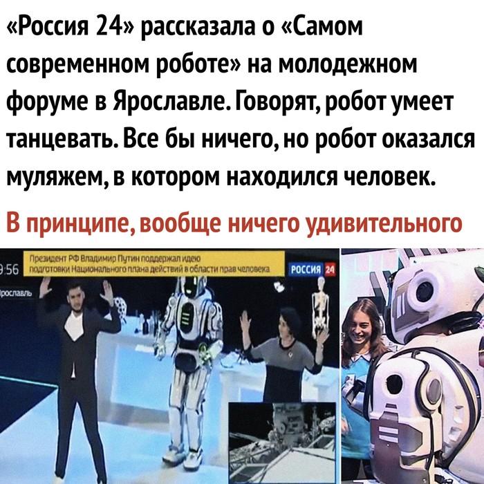 """""""Самый современный робот"""" Картинка с текстом, Обман, Россия 24"""