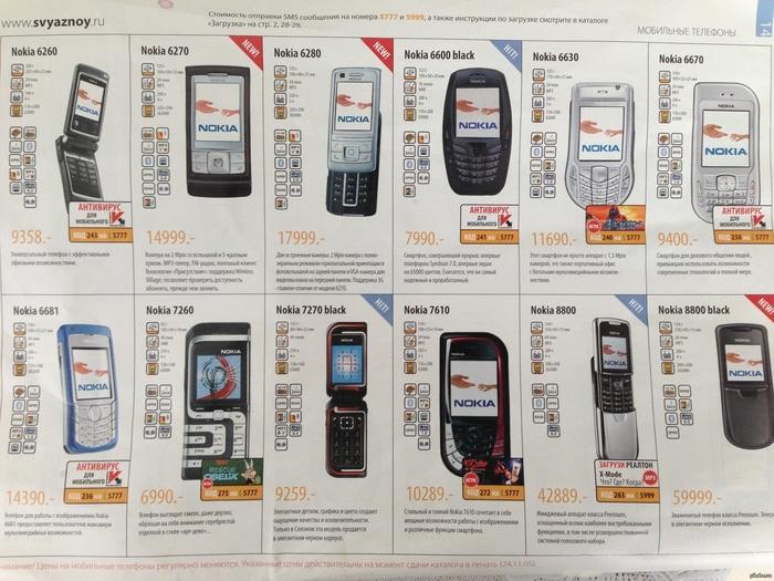 """Легендарные мобильники """"нулевых"""" (последняя порция) Мобильные телефоны, Мои нулевые, 2000-Ые, Siemens, Nokia, Ностальгия, Наше, Длиннопост"""