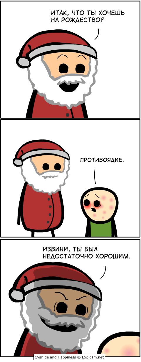 Рождество Комиксы, Cyanide and Happiness