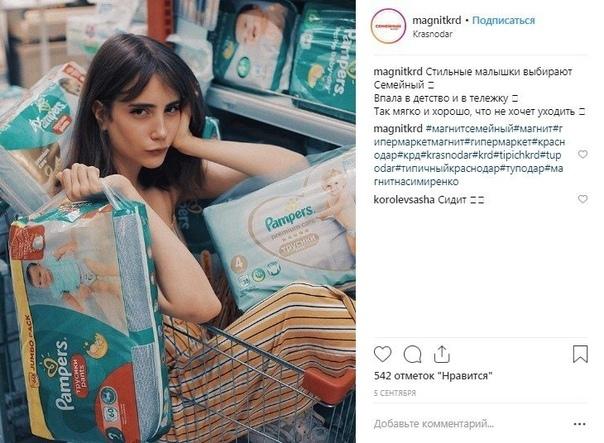 Когда с фантазией всё в порядке Магнит, Instagram, Реклама, Длиннопост