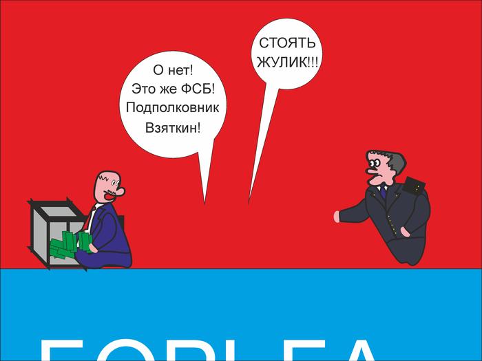 Борьба с коррупцией Комиксы, Коррупция, Длиннопост