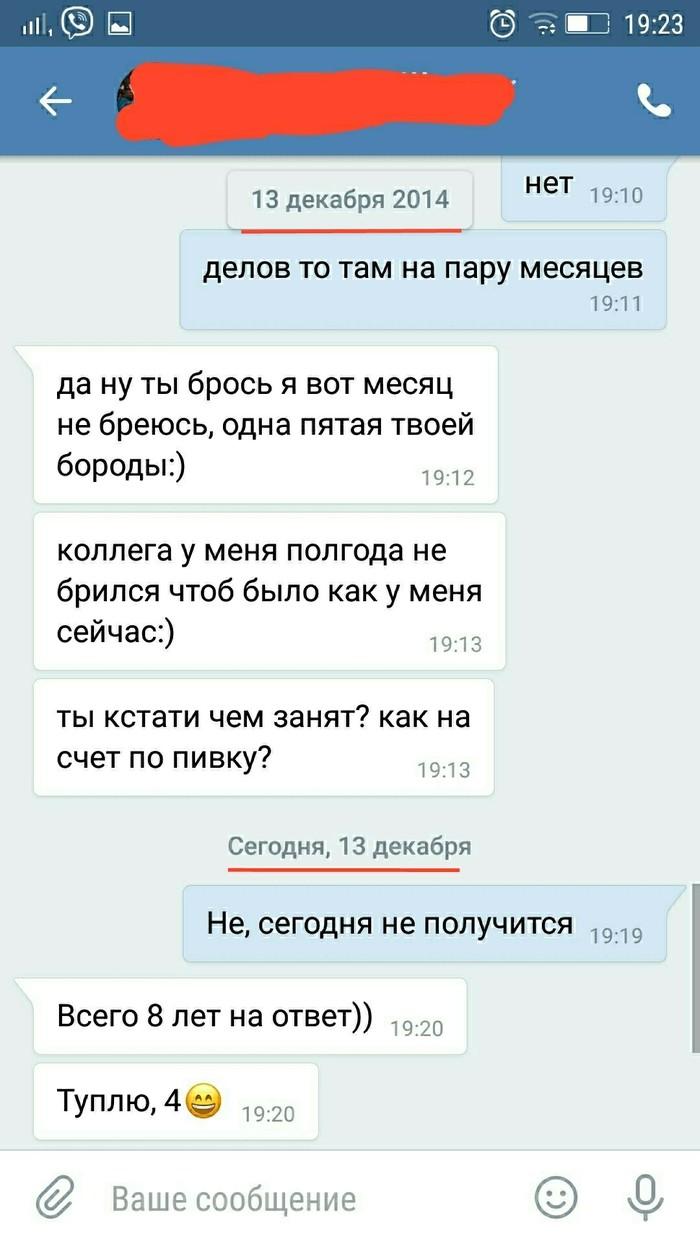 Величайшее оружие воина - терпение ВКонтакте, Переписка, Терпение