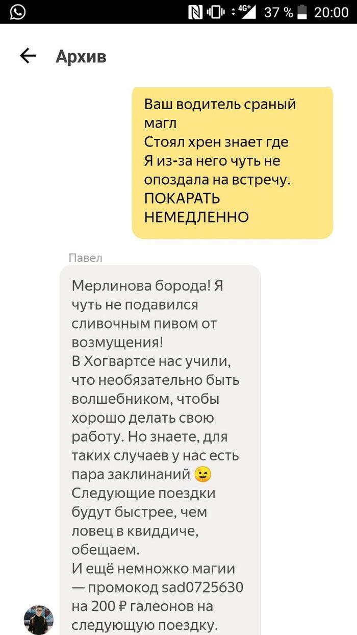 Яндекс Такси репаро! Такси, Переписка, Скриншот, Яндекс такси, Ржака, Юмор, Гарри Поттер
