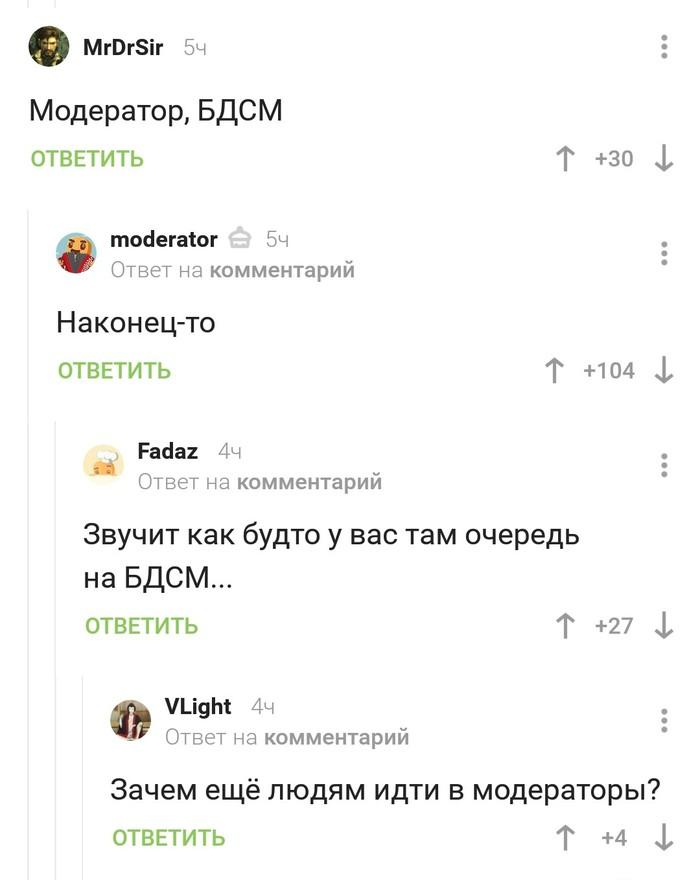 Когда дождался своей очереди Модератор, Комментарии на Пикабу, Шалунишка