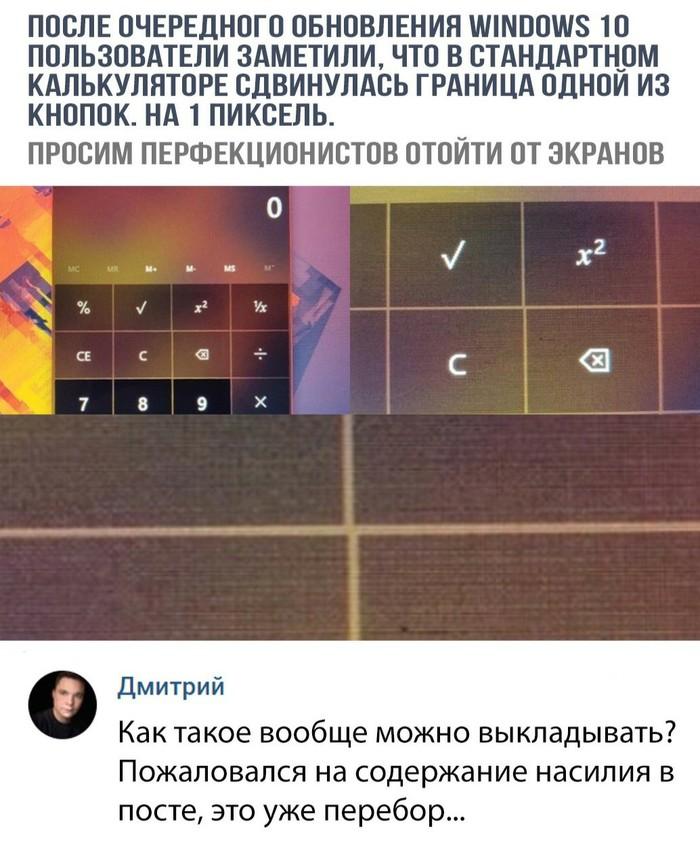 Слабонервных прошу отойти от монитора Картинка с текстом, Перфекционизм, Пиксель