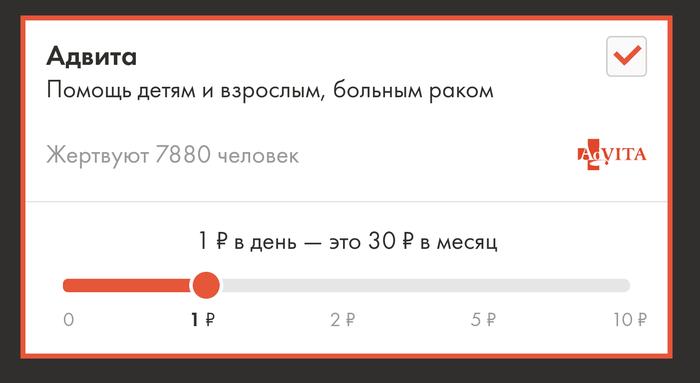 #рубльвдень Без рейтинга, Рубль, Благотворительность, Благотворительные фонды