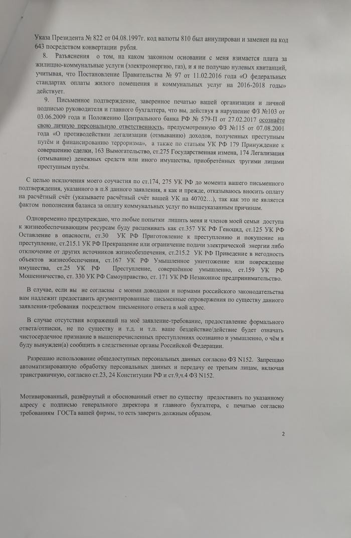 Вот такое заявление пришло сегодня к нам в УК СССР, ЖКХ, Заявление, Длиннопост