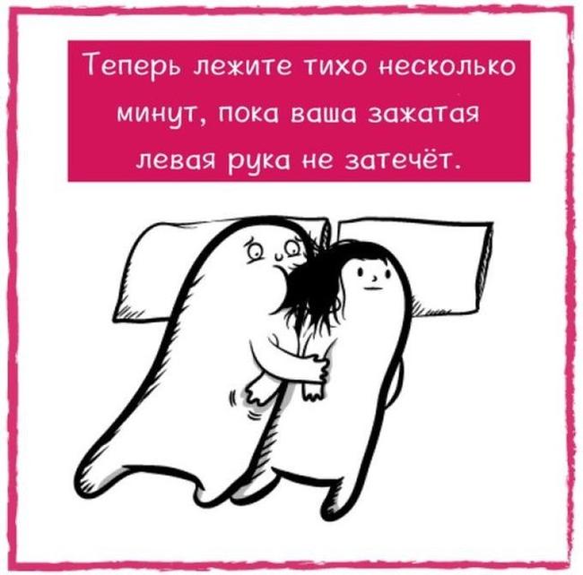 Инструкция о том, как правильно засыпать с девушкой Инструкция, Девушки, Засыпать, Длиннопост