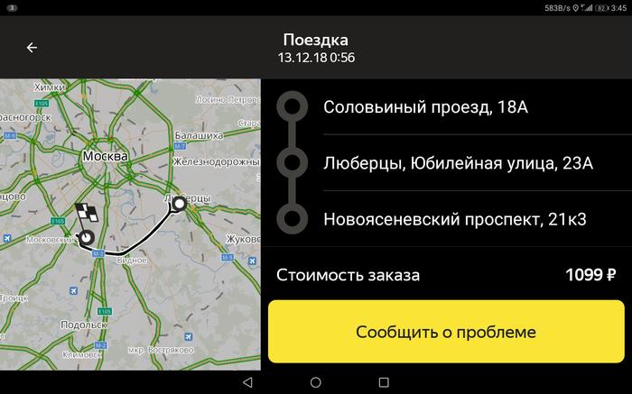 """Про """"плохих"""" водителей такси, или """"мы ничего не знаем, мы просто предоставили информацию об поездке"""" Такси, Яндекс такси, Мошенники, Пассажиры, Аптека, Наркомания"""