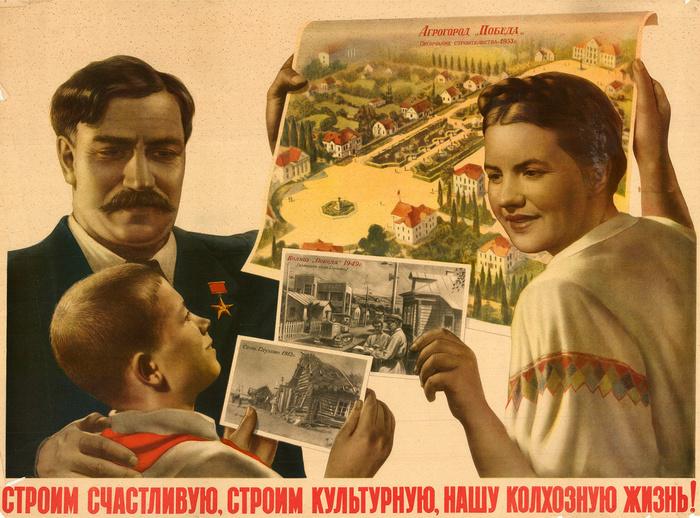 «Строим счастливую, строим культурную, нашу колхозную жизнь!». СССР, 1950